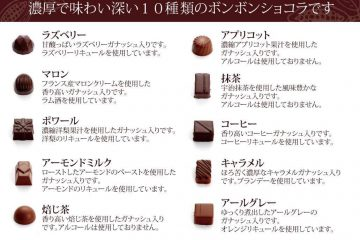 ボンボンショコラ(全10種類)